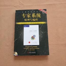 专家系统:原理与编程(原书第4版)