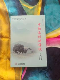 中独乐村的传说