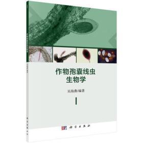作物孢囊線蟲生物學