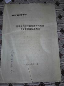 清华大学学生揭发江青写黑诗为复辟制造舆论