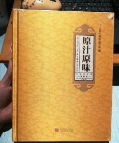 原汁原味-北京老字号餐饮篇(铜版彩印 精装本、全新塑封)