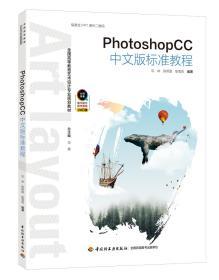 {全新正版现货}PhotoshopCC中文版标准教程9787518422326