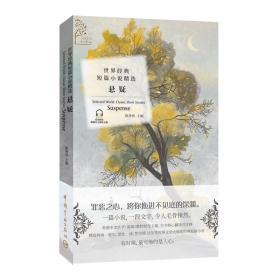 金色阅读:世界经典短篇小说精选.悬疑(中英文对照双语读物附赠音频)