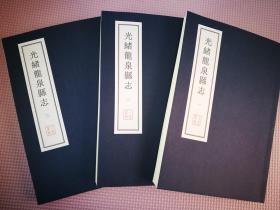 【复印件】龙泉县志·十二卷+首一卷  光绪4年刊本  940页