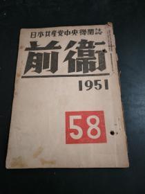 日本共产党中央机关志《前卫》1951年第58期