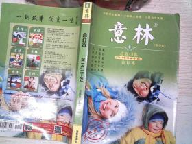 意林 冬季卷 (2014.19-24)总第43卷 合订本 。、