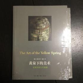 《黄泉下的美术:宏观中国古代墓葬》(库存全新未开封)