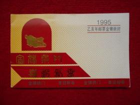 1995乙亥年邮票金镶嵌封