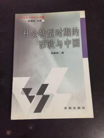 社会转型时期的西欧与中国——经济社会史研究丛书