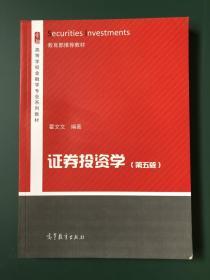 证券投资学(第5版)/高等学校金融学专业系列教材