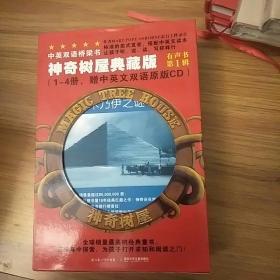 神奇树屋 典藏版 有声书第1辑【1--4册】中英文双语版  无光盘