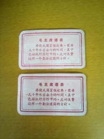 毛主席语录卡2张