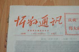 忻县通讯1971.5.4.4版