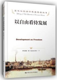 以自由看待发展【正版全新】2018年印刷