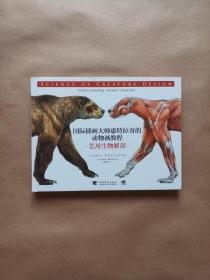 国际插画大师惠特拉奇的动物画教程:艺用生物解剖(精装)