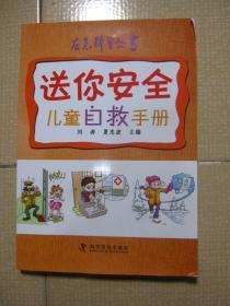 应急科普丛书—送你安全—儿童自救手册