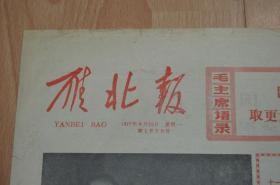 雁北报1977.8.22.4版