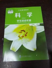 义务教育教材  科学.学生活动手册.一年级上册