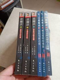 退魔录1.2.3册 退魔录:世界篇1-3【6册和售】