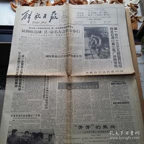 解放日报  【生日报、老报纸、旧报纸 1992年1月17日】