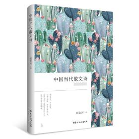 中國當代散文詩