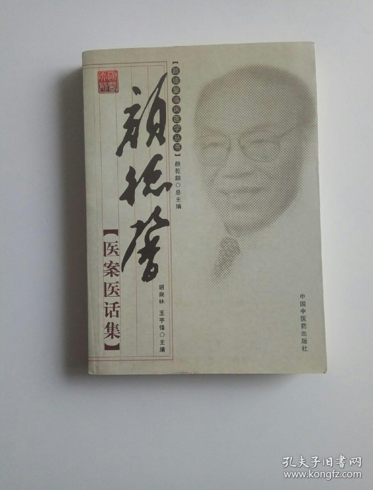 颜德馨医案医话集【颜德馨临床医学丛书】