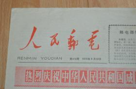 人民邮电1979.9.30.4版