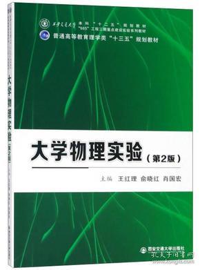 """大学物理实验(第2版)/普通高等教育理学类""""十三五""""规划教材"""