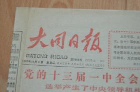 大同日报1987.11.3.4版