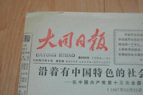 大同日报1987.11.5.8版