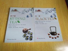 茶与健康丛书 :苦丁茶  红茶(两本合售)英文版