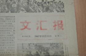 文汇报1967.12.25.4版