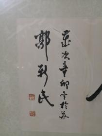 郭新民先生辛卯年书法作品:诚信敬业创新发展