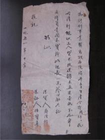 1951年定襄县第二区军家贝村人民政府贷米凭条