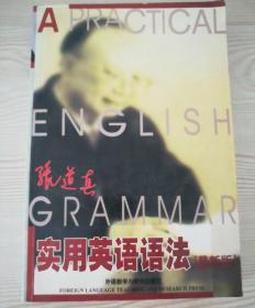张道真实用英语语法:最新版