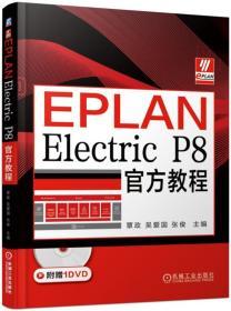 EPLANElectricP8官方教程(附光盘)