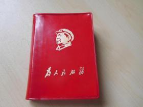 红宝书--为人民服务【96开】