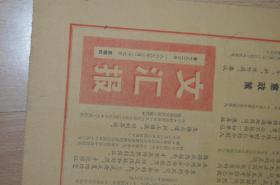 文汇报1969.3.274版
