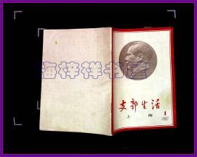 支部生活 1967 1 上海