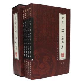 中华上下五千年(全4册)