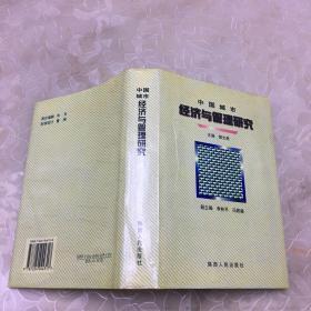 中国城市经济与管理研究