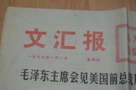 文汇报1976.1.1.4版
