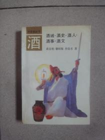 涉世谈丛书:酒--酒诫.酒史.酒人.酒事.酒文(1991年1版1印 )
