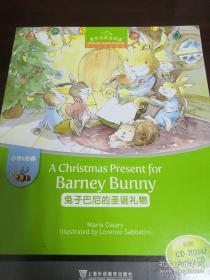 《兔子巴尼的圣诞礼物》