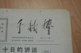 千钧棒.1967.5.124版