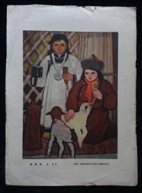 五十年代印刷品名画散页 姊妹俩
