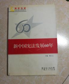 新中国宪法发展60年