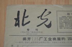 北光1967.8.18.4版