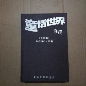 童话世界 B版(合订本2005年1一12期)