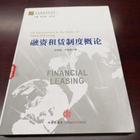 《融资租赁制度概论》Dxntg4